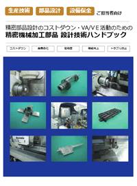 精密機械加工部品 設計技術ハンドブック
