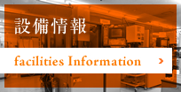 設備情報 facilities Information